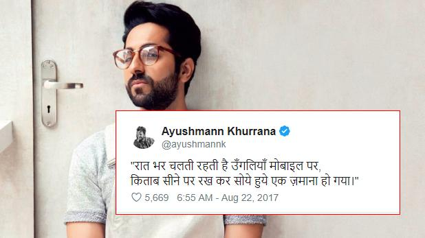 ayushmann khurrana, love, Shayari, themergingindia, Emerging India