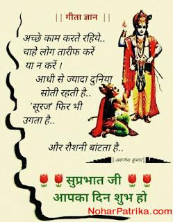 Good morning hindi images, whatsapp, quote, wishes, shayari, Hindi quotes , Free download