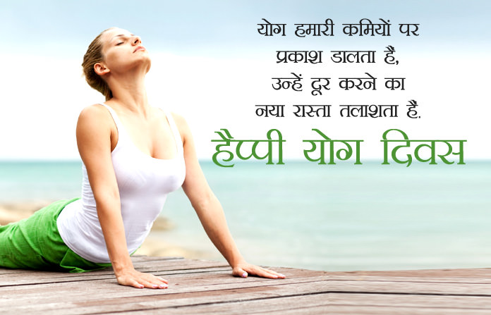 Yoga Day, International Yoga Day , Meditation, Spirituality, Shayari , WhatsApp , WhatsApp status