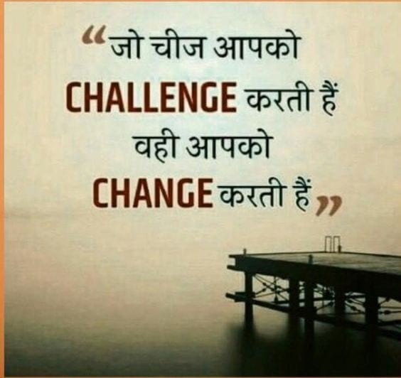 positive good morning images with quotes in hindi hd - صور