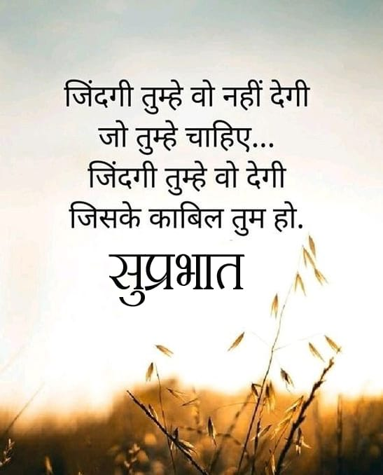 Good-Morning-Quotes-in-Hindi - THE EMERGING INDIA